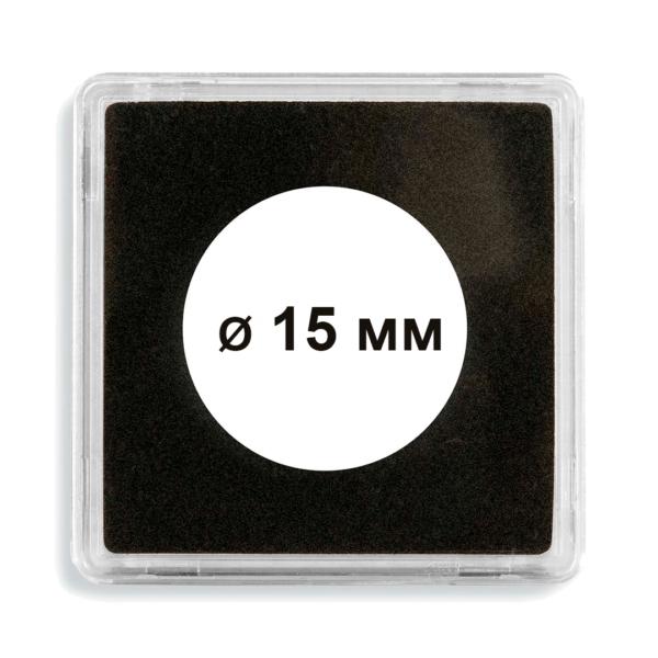 Капсулы Quadrum для монет диаметром - 15 мм, Leuchtturm