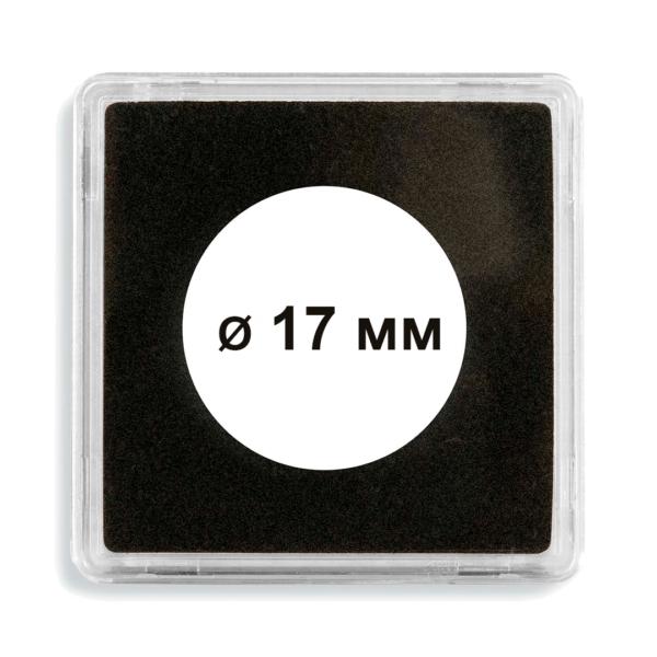 Капсулы Quadrum для монет диаметром - 17 мм, Leuchtturm