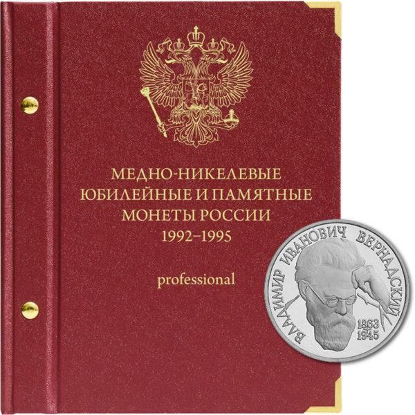 Альбом для медно-никелевых юбилейных монет России 1992–1995 (Молодая Россия). версия