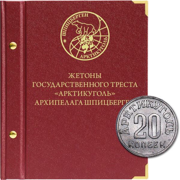Альбом для монет и жетонов архипелага Шпицберген, треста «Арктикуголь»