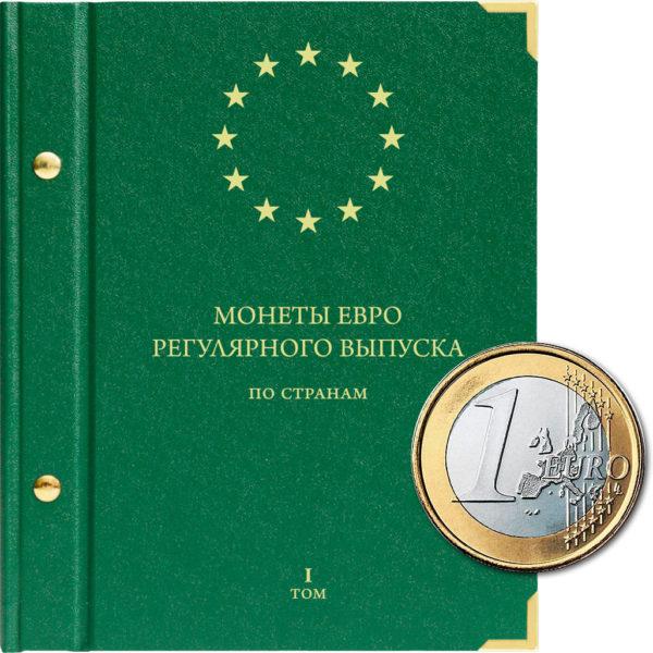 Альбом для монет регулярного выпуска стран Европейского союза всех номиналов. Том 1