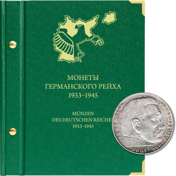 Альбом для монет Германского рейха 1933–1945 гг.