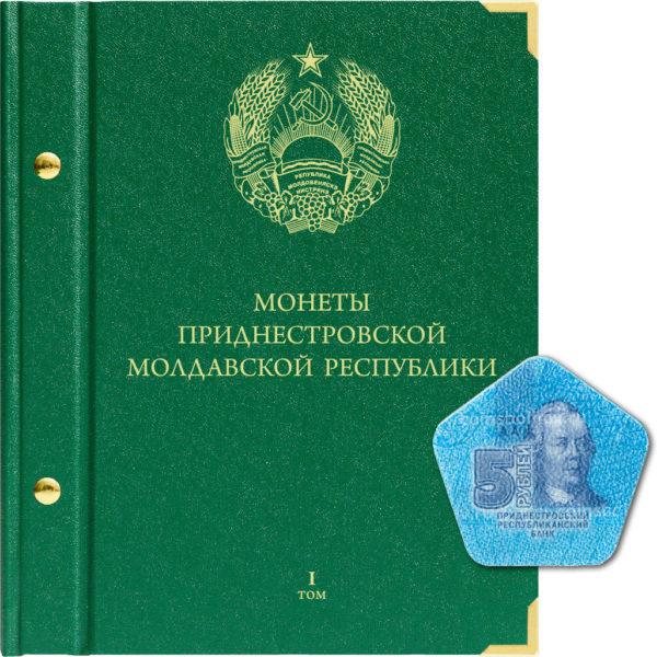 Альбом для монет Приднестровской Молдавской Республики. Том 1