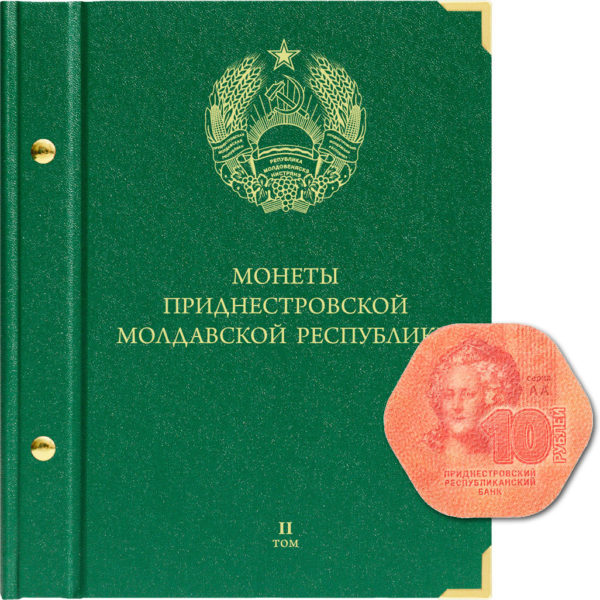 Альбом для монет Приднестровской Молдавской Республики. Том 2