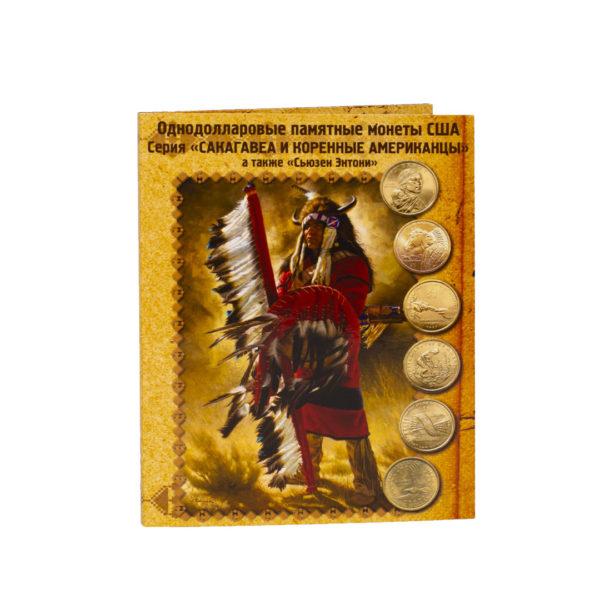 Альбом 1 долларовых памятных монет США серии