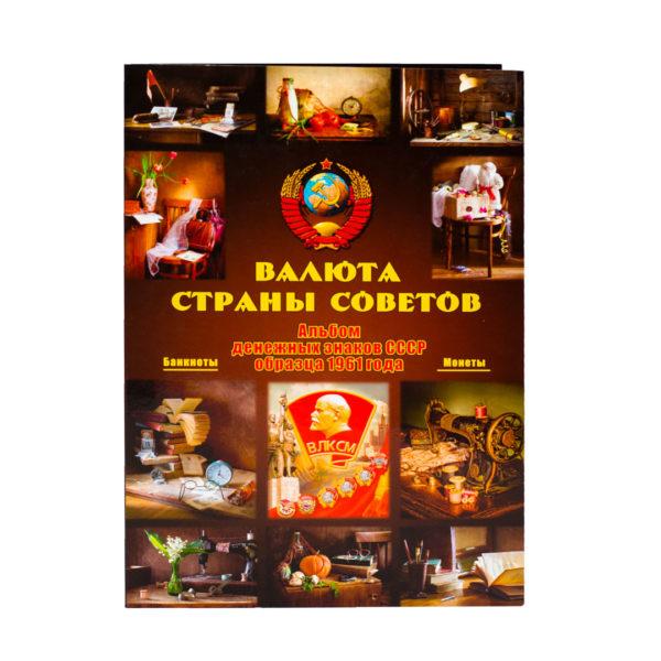 Альбом денежных знаков СССР 1961 года