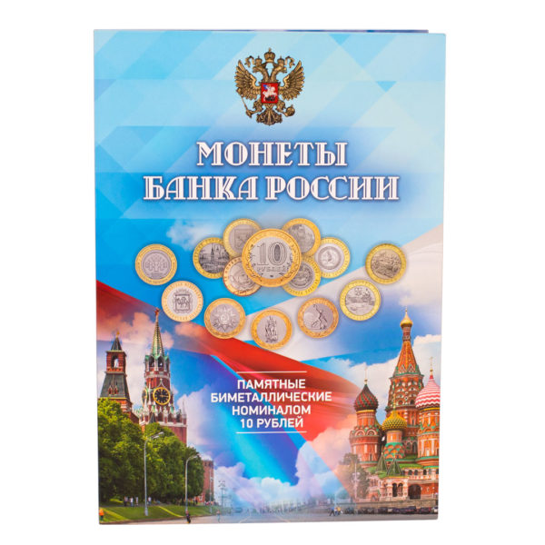 Альбом - планшет для 10-руб биметаллических монет России без монетных дворов