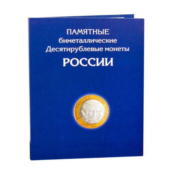 Альбом - планшет для 10-руб биметаллических монет России без монетных дворов (цветной)