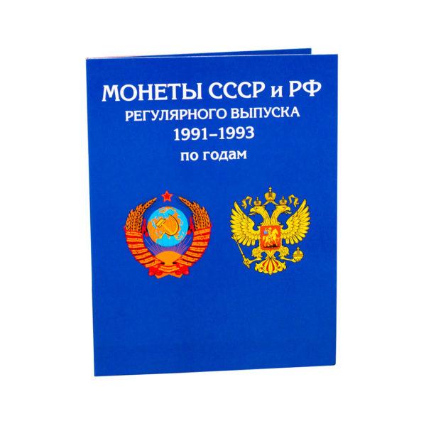 Альбом - планшет для монет СССР и России регулярного выпуска 1991-1993 гг.