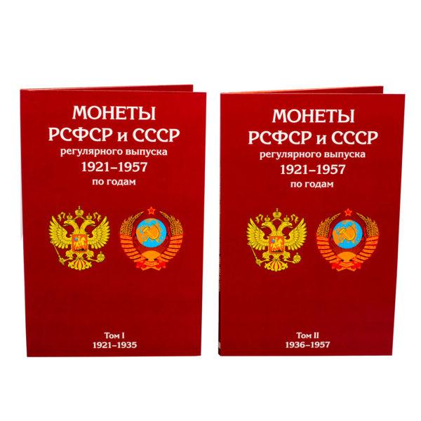 Альбом - планшет для монет СССР регулярного выпуска в двух томах, 1921-1935 гг. и 1936-1957 гг.