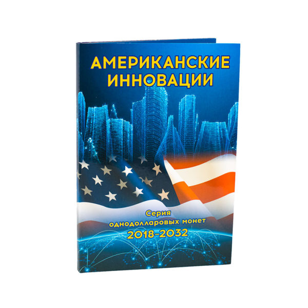 Альбом - планшет для однодолларовых монет 2018-2032 гг. серии