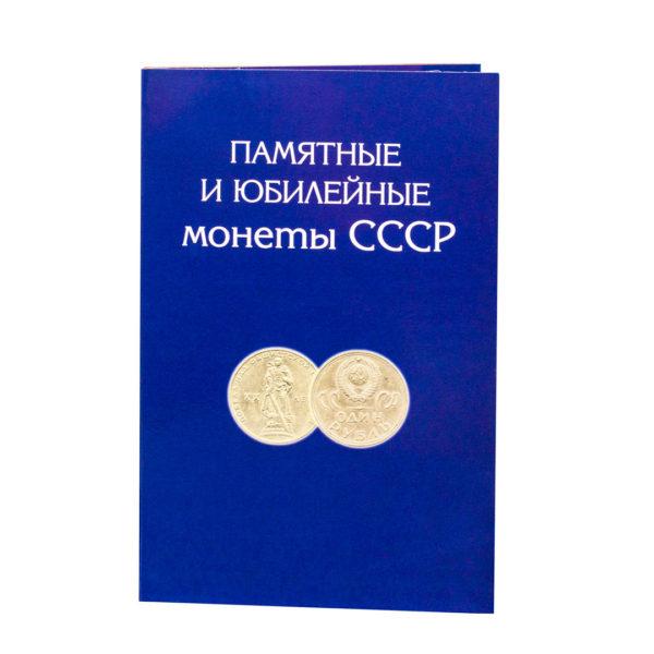 Альбом - планшет для Памятных и Юбилейных монет СССР 1964-1991 гг.