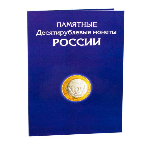 Альбом - планшет для 10-руб Биметаллических и Стальных монет России