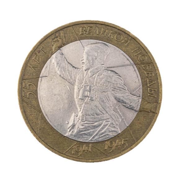 Россия 10 рублей 2000 год 55 лет Победе в Великой Отечественной войне 1941-1945 гг СПМД