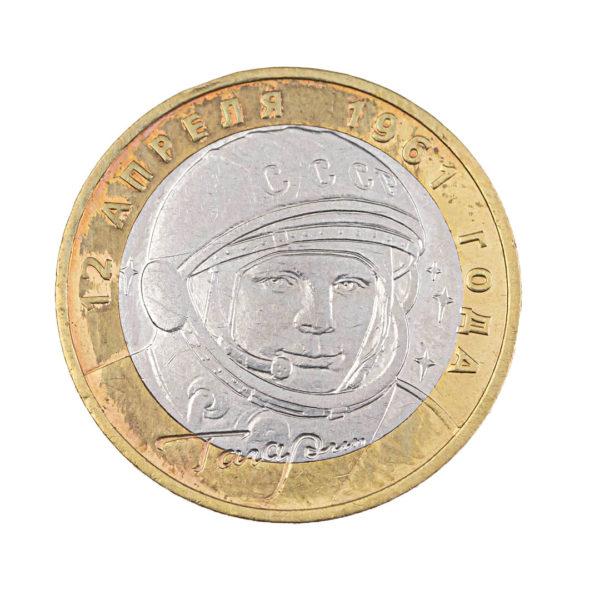 Россия 10 рублей 2001 год 40 лет космическому полету Ю.А. Гагарина ММД