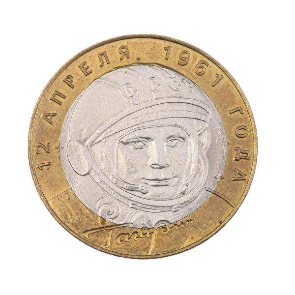 Россия 10 рублей 2001 год 40 лет космическому полету Ю.А. Гагарина СПМД