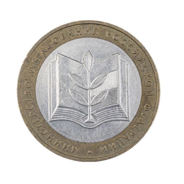 Россия 10 рублей 2002 год Министерство Образования Российской Федерации