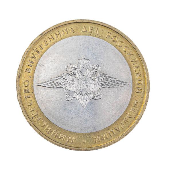 Россия 10 рублей 2002 год Министерство Внутренних Дел Российской Федерации