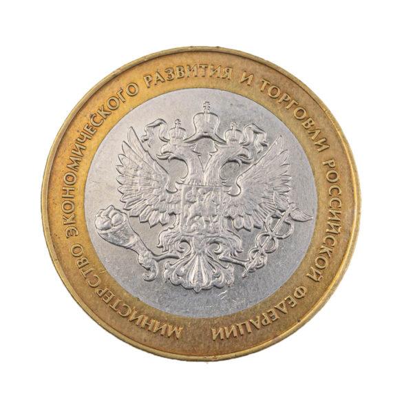 Россия 10 рублей 2002 год Министерство экономического развития и торговли Российской Федерации