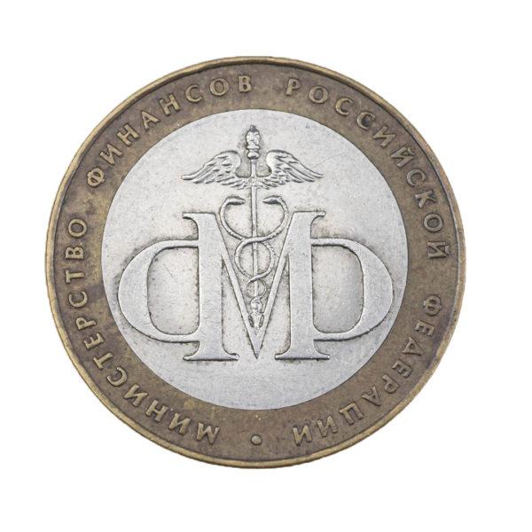 Россия 10 рублей 2002 год Министерство финансов Российской Федерации