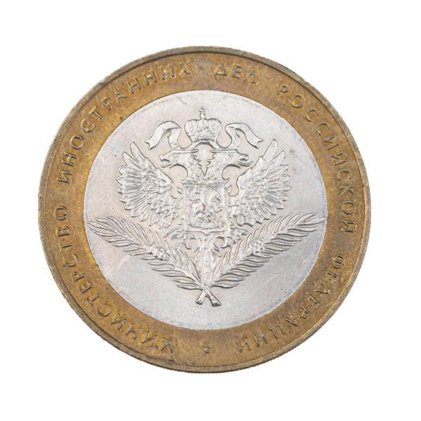 Россия 10 рублей 2002 год Министерство иностранных дел Российской Федерации