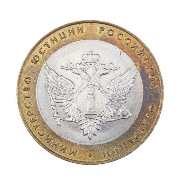 Россия 10 рублей 2002 год Министерство юстиции Российской Федерации