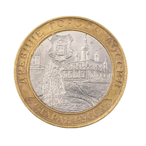Россия 10 рублей 2002 год Старая Русса