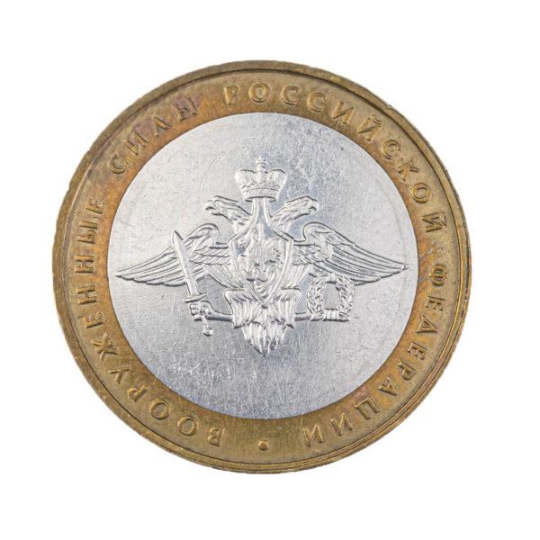 Россия 10 рублей 2002 год Вооруженные Силы Российской Федерации