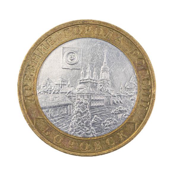 Россия 10 рублей 2005 год Боровск
