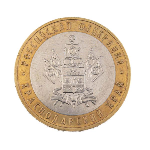 Россия 10 рублей 2005 год Краснодарский край