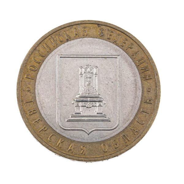 Россия 10 рублей 2005 год Тверская область