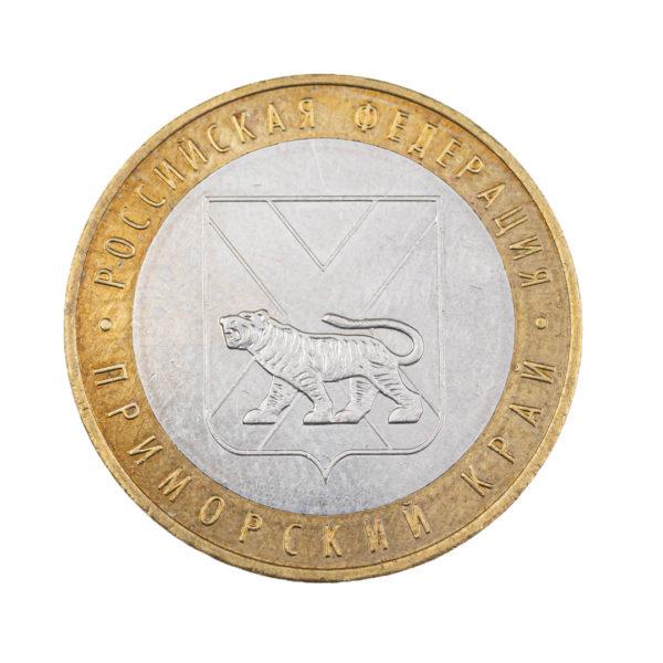 Россия 10 рублей 2006 год Приморский край
