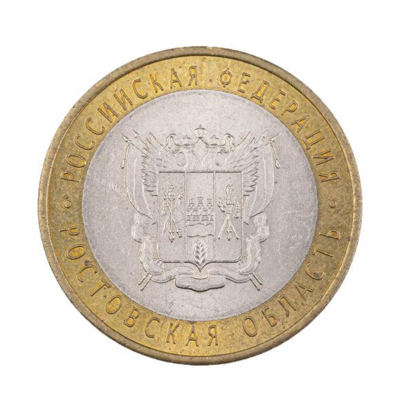 Россия 10 рублей 2007 год Ростовская область