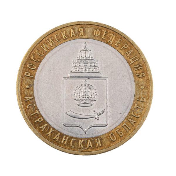 Россия 10 рублей 2008 год Астраханская область ММД