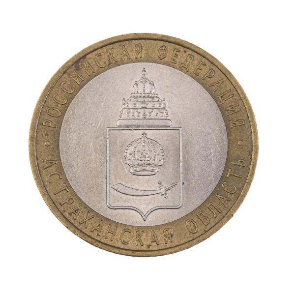 Россия 10 рублей 2008 год Астраханская область СПМД