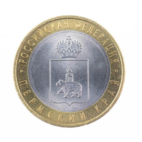 Россия 10 рублей 2010 год Пермский край
