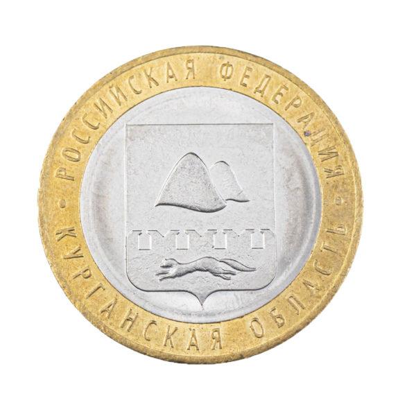 Россия 10 рублей 2018 год Курганская область