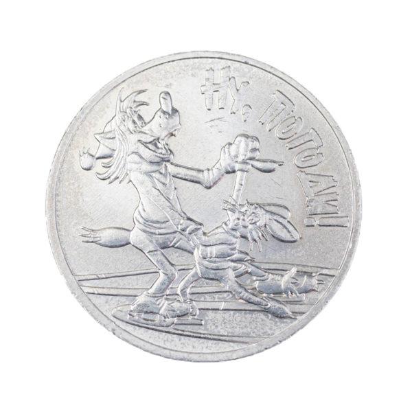Россия 25 рублей 2018 год Ну, погоди!