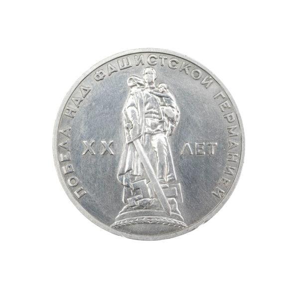СССР 1 рубль 1965 год XX лет победы над фашистской Германией