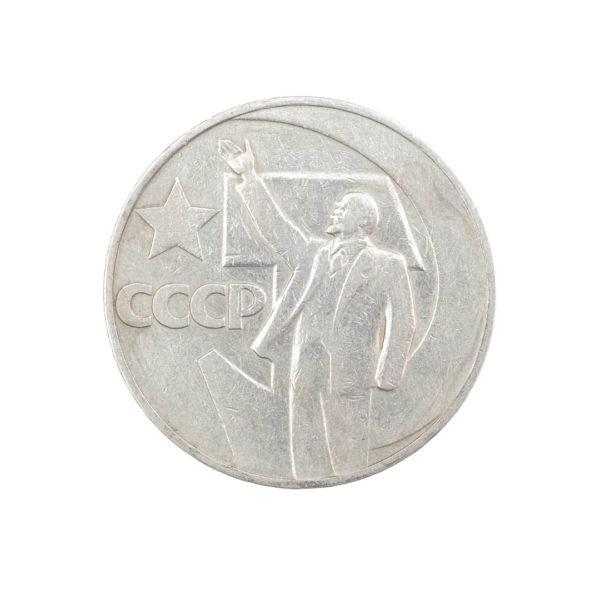 СССР 1 рубль 1967 год 50 лет Советской власти