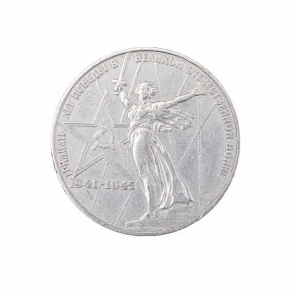 СССР 1 рубль 1975 год XXX лет победы над фашистской Германией