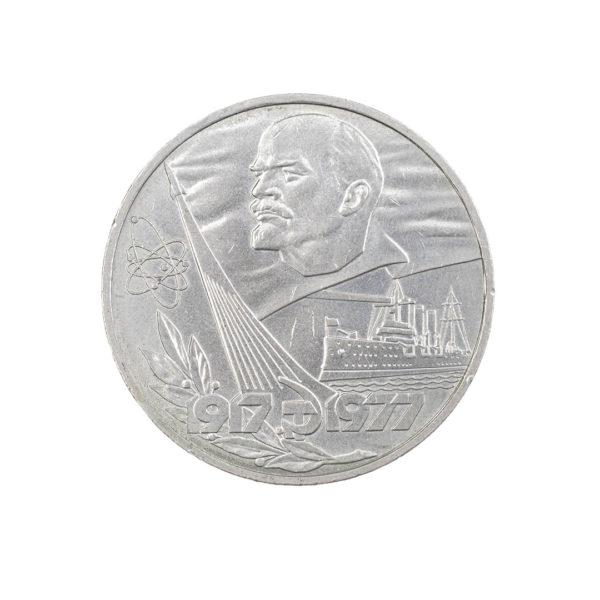 СССР 1 рубль 1977 год 60 лет Советской власти