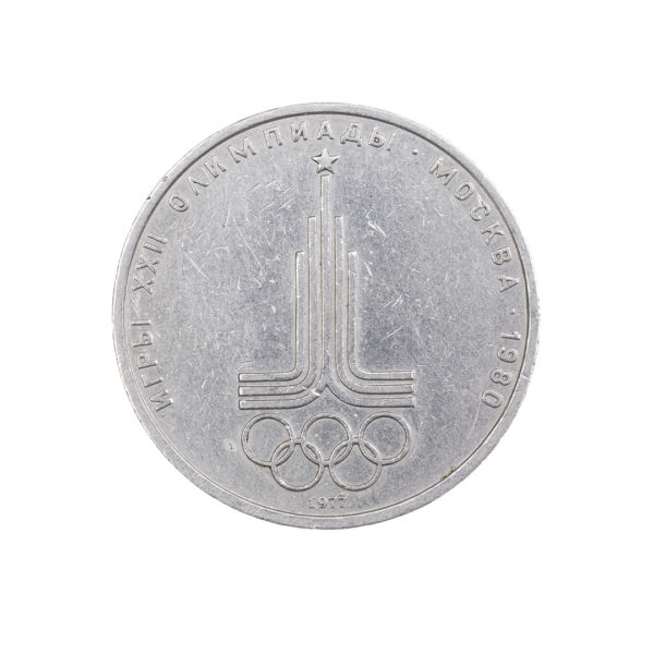 СССР 1 рубль 1977 год XXII летние Олимпийские Игры, Москва 1980 - Эмблема