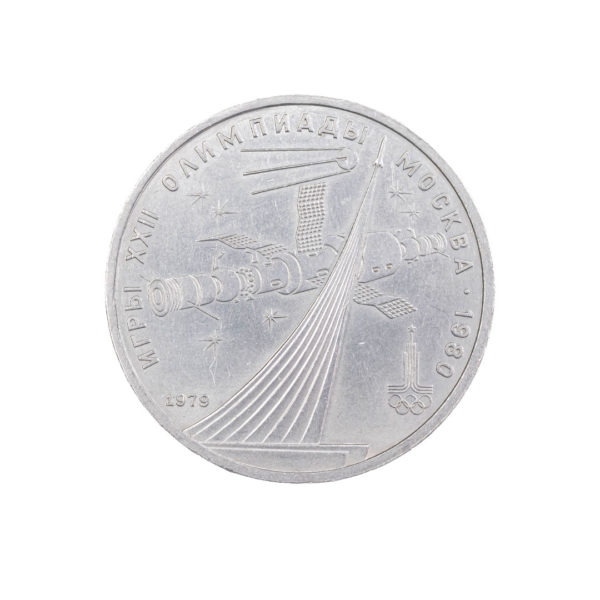 СССР 1 рубль 1979 год XXII летние Олимпийские Игры, Москва 1980 - Монумент
