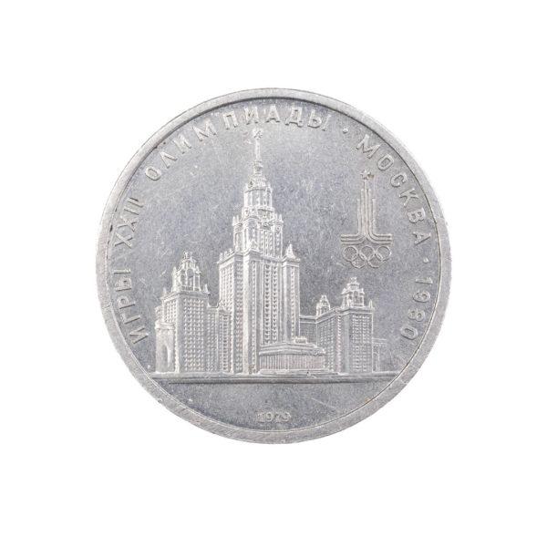 СССР 1 рубль 1979 год XXII летние Олимпийские Игры, Москва 1980 - Университет