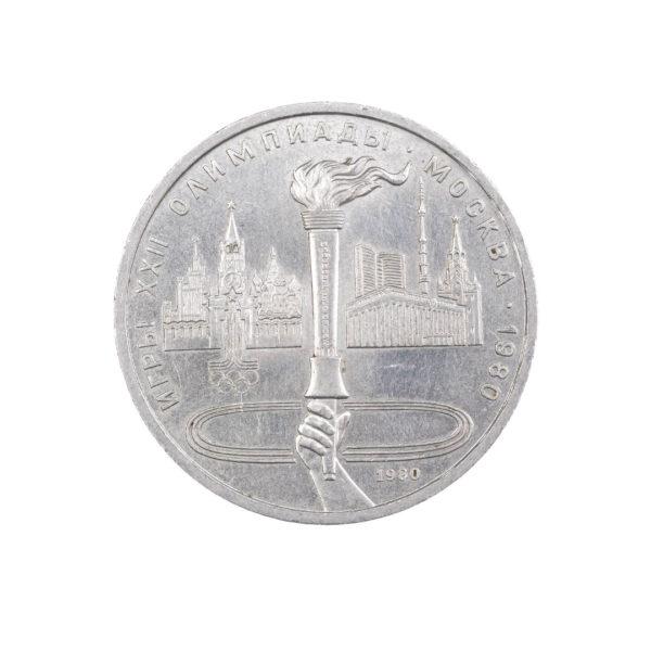 СССР 1 рубль 1980 год XXII летние Олимпийские Игры, Москва 1980 - Олимпийский факел
