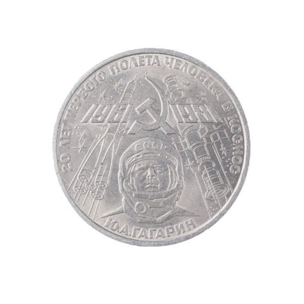 СССР 1 рубль 1981 год 20 лет первого полета человека в космос, Юрий Гагарин