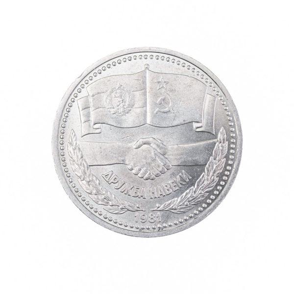 СССР 1 рубль 1981 год Советско-Болгарская дружба