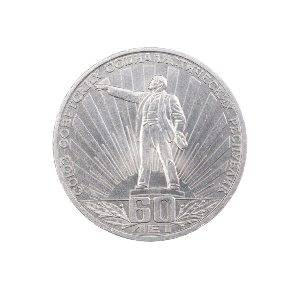 СССР 1 рубль 1982 год 60-летие образования СССР