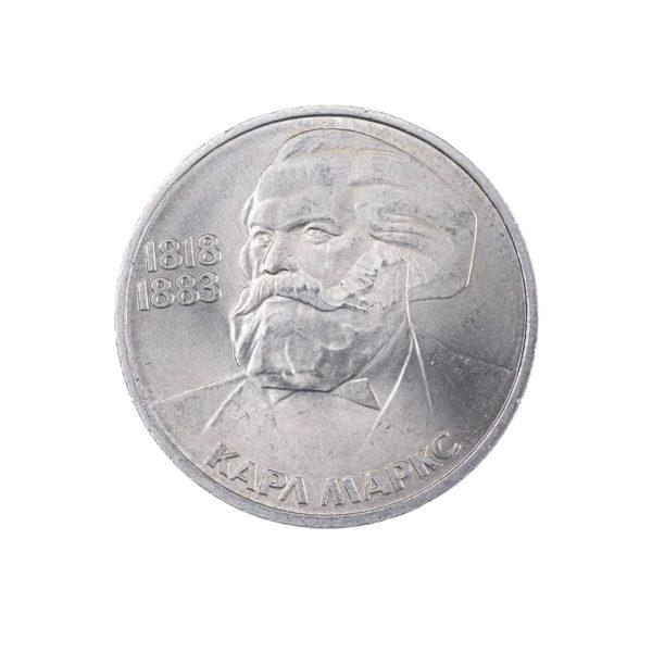 СССР 1 рубль 1983 год 165 лет со дня рождения и 100 лет со дня смерти Карла Маркса